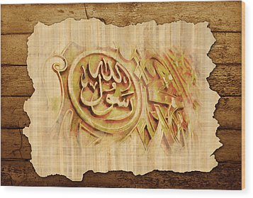 Islamic Calligraphy 036 Wood Print by Catf