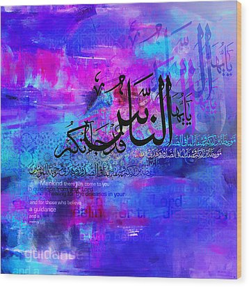Quranic Verse Wood Print by Catf