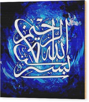 Islamic Calligraphy 011 Wood Print by Catf