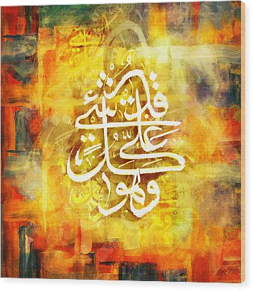 Islamic Calligraphy 015 Wood Print by Catf