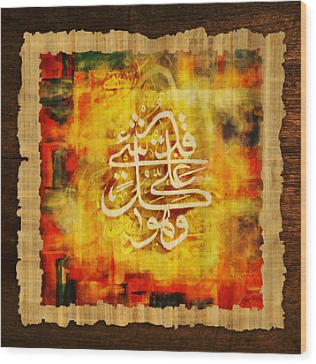 Islamic Calligraphy 030 Wood Print by Catf
