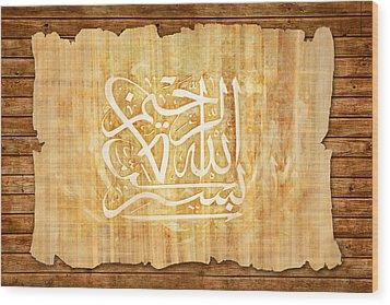 islamic Calligraphy 032 Wood Print by Catf