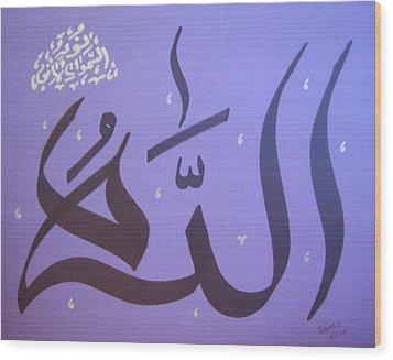 Allah Light Of The Heavens And The Earth - Purple Wood Print by Faraz Khan