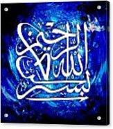 Islamic Calligraphy 011 Acrylic Print by Catf