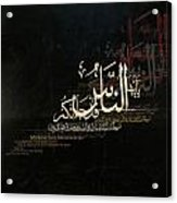 Quranic Ayaat Acrylic Print by Corporate Art Task Force