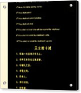 The Ten Commandments Acrylic Print by Christine Till