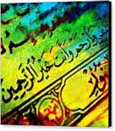 Islamic Calligraphy 025 Canvas Print by Catf