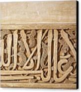 Alhambra Wall Detail4 Canvas Print by Jane Rix