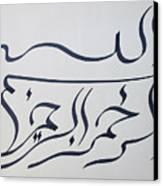 Bismillah - Black N White Canvas Print by Faraz Khan