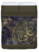 Hagia Sophia Duvet Cover by Ayhan Altun