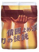 Second World War  Propaganda Poster For Japanese Artillery Duvet Cover by Anonymous
