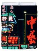 R.semeniuk Kowloon Traffic, At Night Duvet Cover by Ron Watts