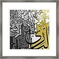 99 Names Of Allah Framed Print by Catf