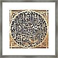 Alhambra Panel Framed Print by Jane Rix