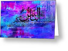 Quranic Verse Greeting Card by Catf