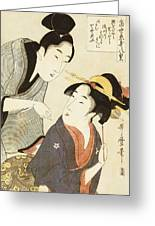 A Double Half Length Portrait Of A Beauty And Her Admirer Greeting Card by Kitagawa Utamaro