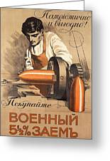 Advertisement For War Loan From World War I Greeting Card by Richard Zarrin