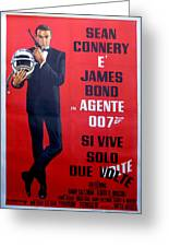 Agente 007 Si Vive Solo Due Volte Greeting Card by Nomad Art And  Design