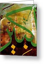 Al Kabir Greeting Card by Corporate Art Task Force
