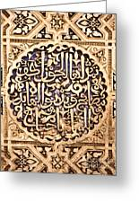 Alhambra Panel Greeting Card by Jane Rix