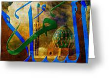 As Salam Greeting Card by Corporate Art Task Force