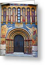 Assumption Cathedral Entrance Greeting Card by Elena Nosyreva