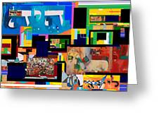 be a good friend to those who fear Hashem 2 Greeting Card by David Baruch Wolk