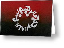 Bismillah Greeting Card by Jalal Gilani