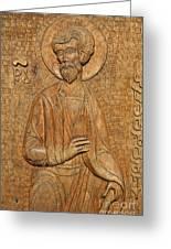 Carved Wooden Door Of The Tsminda Sameba Cathedral Greeting Card by Robert Preston