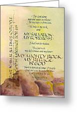 For God Alone IIi Greeting Card by Judy Dodds