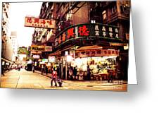 Hong Kong Street Greeting Card by Ernst Cerjak