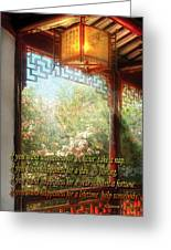 Inspirational - Happiness - Simply Chinese Greeting Card by Mike Savad