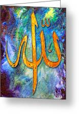 Islamic Caligraphy 001 Greeting Card by Catf
