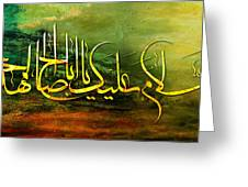 Islamic Caligraphy 010 Greeting Card by Catf