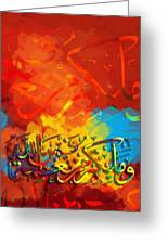 Islamic Calligraphy 008 Greeting Card by Catf