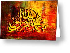 Islamic Calligraphy 009 Greeting Card by Catf