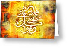 Islamic Calligraphy 015 Greeting Card by Catf
