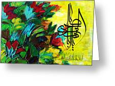 Islamic Calligraphy 024 Greeting Card by Catf