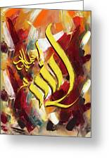 Islamic Calligraphy 026 Greeting Card by Catf