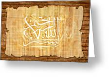 islamic Calligraphy 032 Greeting Card by Catf