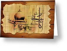 Islamic Calligraphy 033 Greeting Card by Catf