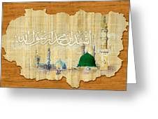Islamic Calligraphy 038 Greeting Card by Catf