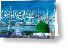 Islamic Calligraphy 22 Greeting Card by Catf