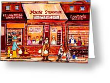 Jewish Montreal Vintage City Scenes Cantor's Bakery Greeting Card by Carole Spandau