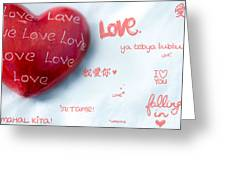 Love Heart 3 Greeting Card by Paul Lilley