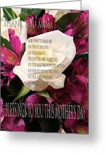 Mothers Day Cards Greeting Card by Debra     Vatalaro