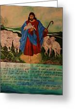 My Shepherd Greeting Card by Christy Saunders Church