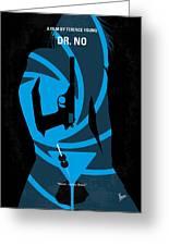 No024 My Dr No James Bond Minimal Movie Poster Greeting Card by Chungkong Art