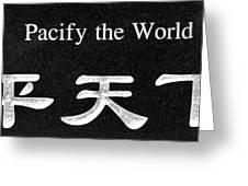 Pacify The World Greeting Card by Karon Melillo DeVega