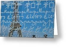 Peace Memorial Paris Greeting Card by Brian Jannsen